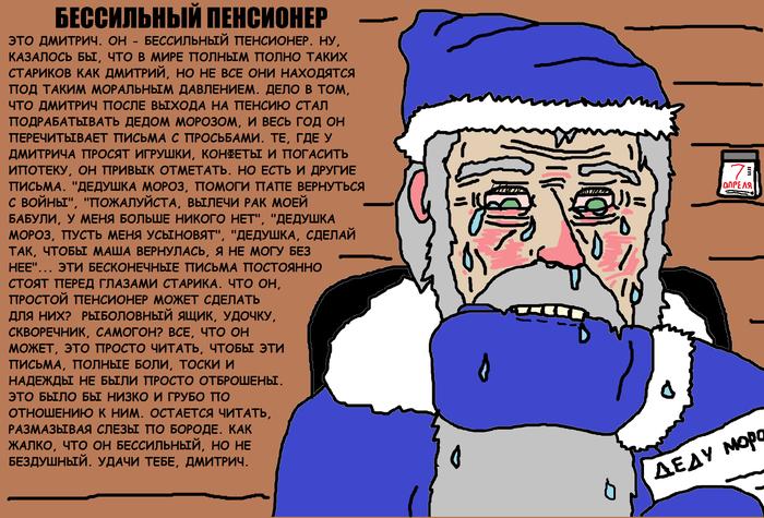 Дмитрич. Рисунок, Дед Мороз, Письмо деду морозу, Безысходность, Бессилие, Картинки