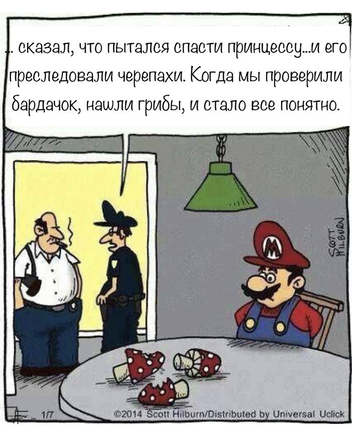 По-моему, Марио не верят