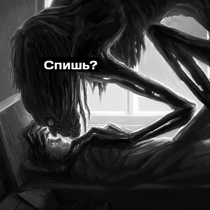 Поспал..)) Сингулярность, Монстр, Комиксы, Длиннопост, Крипота