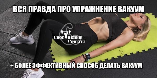 Вся правда про упражнение «вакуум» Спорт, Тренер, Спортивные советы, Вакуум, Упражнения, Анатомия, Живот, Пресс, Длиннопост