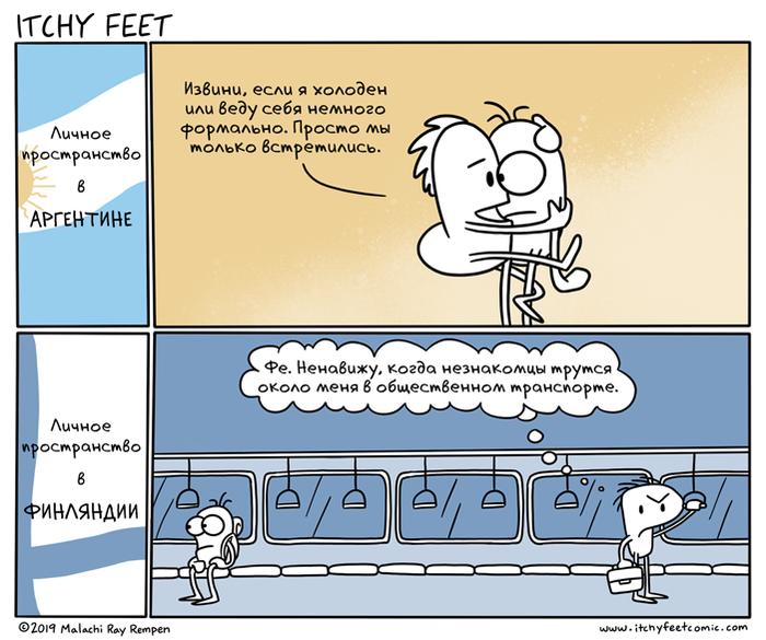 Зона Комфорта Itchy Feet, Комиксы, Перевод, Аргентина, Финляндия, Личное пространство, Зона комфорта