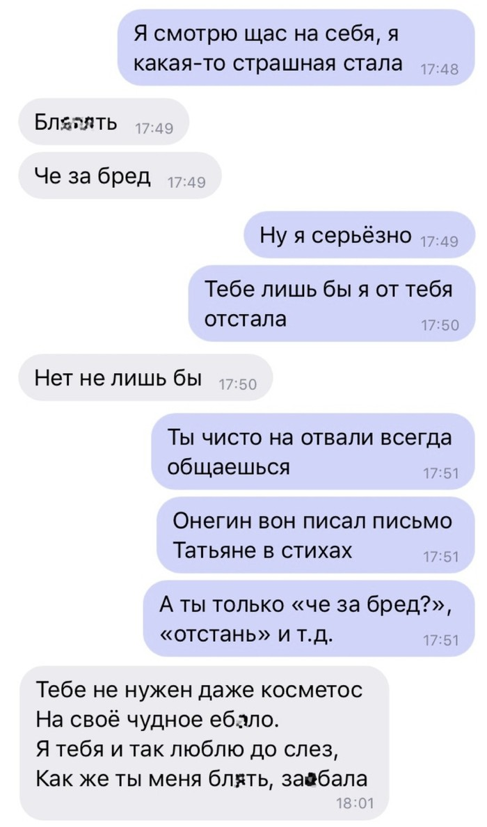 Онегин