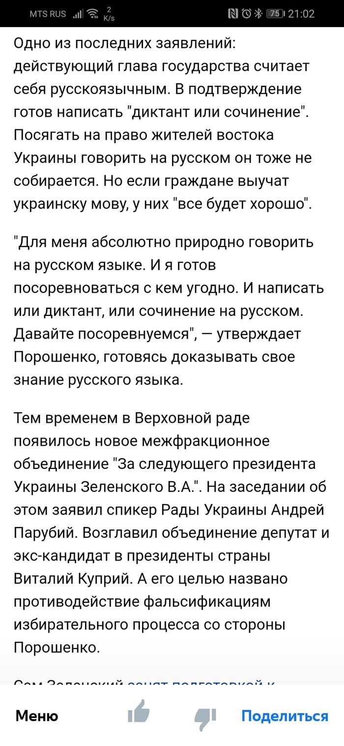 Вот так новости Украина, Политика, Петр Порошенко, Ирина фарион, Вести, Длиннопост