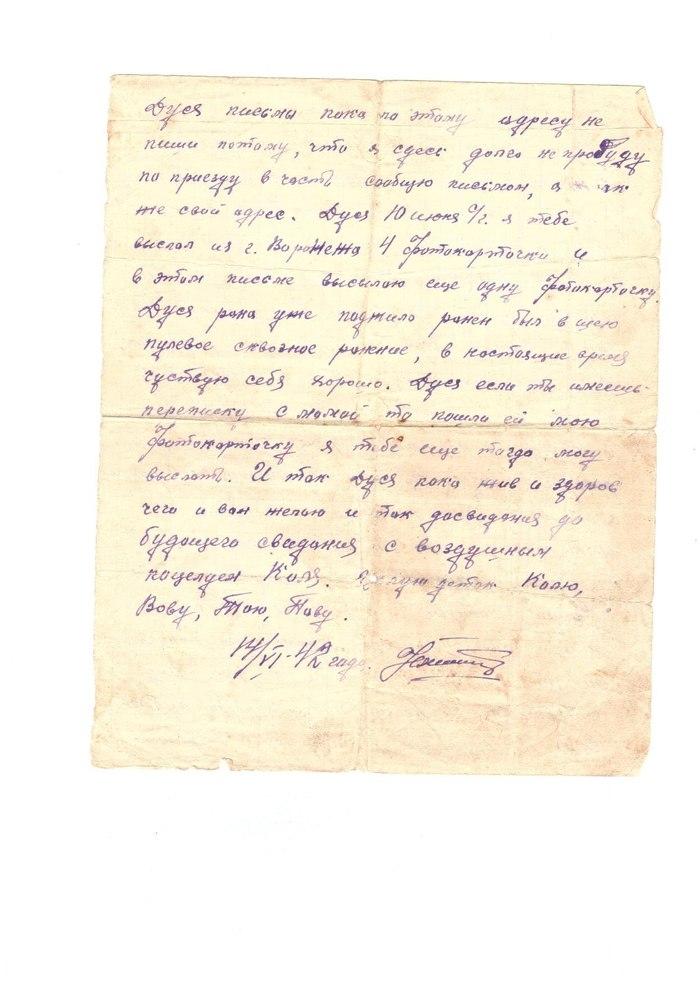 Письмо с войны 9 мая, Великая Отечественная война, Победа, Герои, Письмо, История, Родина, Бессмертный полк, Длиннопост