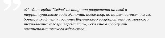 Российский парусник «Седов» не пустили в Эстонию из-за крымских курсантов на борту Общество, Политика, Парусный спорт, Таллин, Эстония, Крым, Tvzvezdaru, Запрет