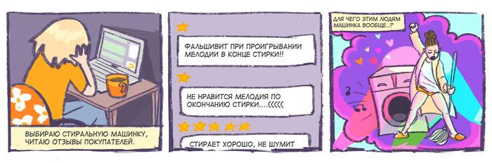 Стиральная или музыкальная? Комиксы, Из жизни, Фредди Меркьюри, Музыка, Мелодия, Покупки в интернете