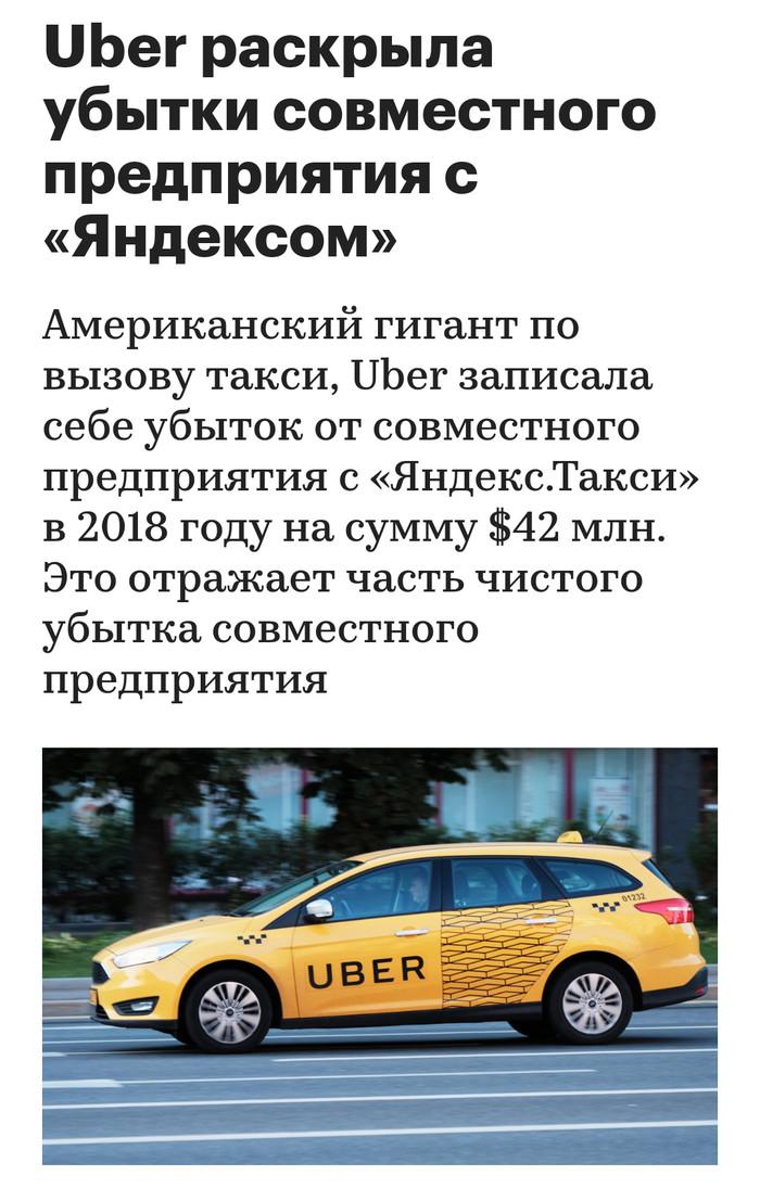 Uber раскрыл сумму убытков. Яндекс, Uber, Убытки, Бизнес