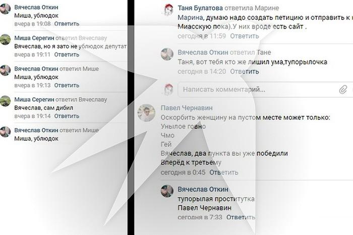 Депутат из Челябинской области попал под суд, назвав избирательницу «тупорылочкой». Оскорбление, Депутаты, Длиннопост, Чиновники