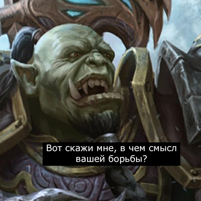 Вечная борьба Врата Оргриммара, Warcraft, Мат, Длиннопост