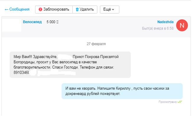 Благотворительность Благотворительность, РПЦ, Наглость