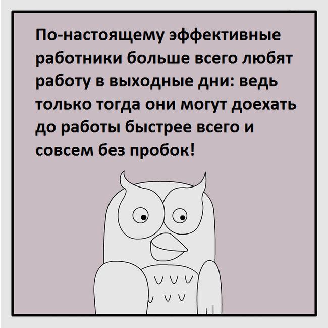 Хлебом не корми Фанфики об эффективной сове, Юмор, Работа, Комиксы, Сова - эффективный менеджер