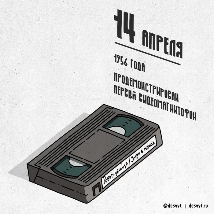(136/366) 14 апреля день, когда началась эпоха видеомагнитофонов. Проекткалендарь2, Рисунок, Иллюстрации, VHS, Видеомагнитофон