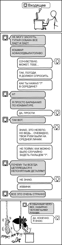 Детали Комиксы, XKCD, Длиннопост