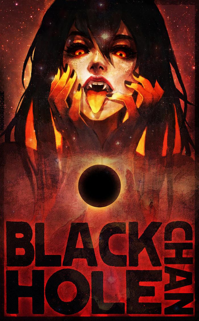 Черная дыра тян