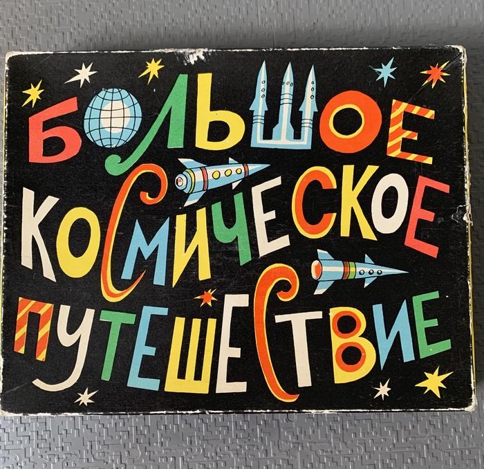 Большое космическое путешествие, 1989г. СССР, Настольные игры, Ностальгия, 80е-90е, Длиннопост