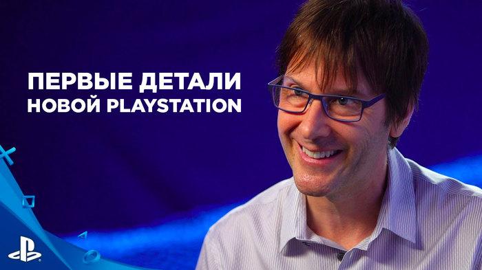 Архитектор Sony рассказал о новой PlayStation Игры, Playstation, Playstation 5