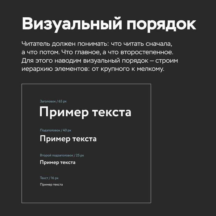 Управляем вниманием читателя. Визуальный порядок в дизайне. Дизайн, Веб-Дизайн, Реклама, Маркетинг, Сайт, Обучение, Создание сайта, Сайтостроителям, Длиннопост
