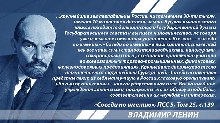 Ленин об организованности правящего класса Ленин, Цитаты, История, Российская Империя, Дворяне, Капитализм
