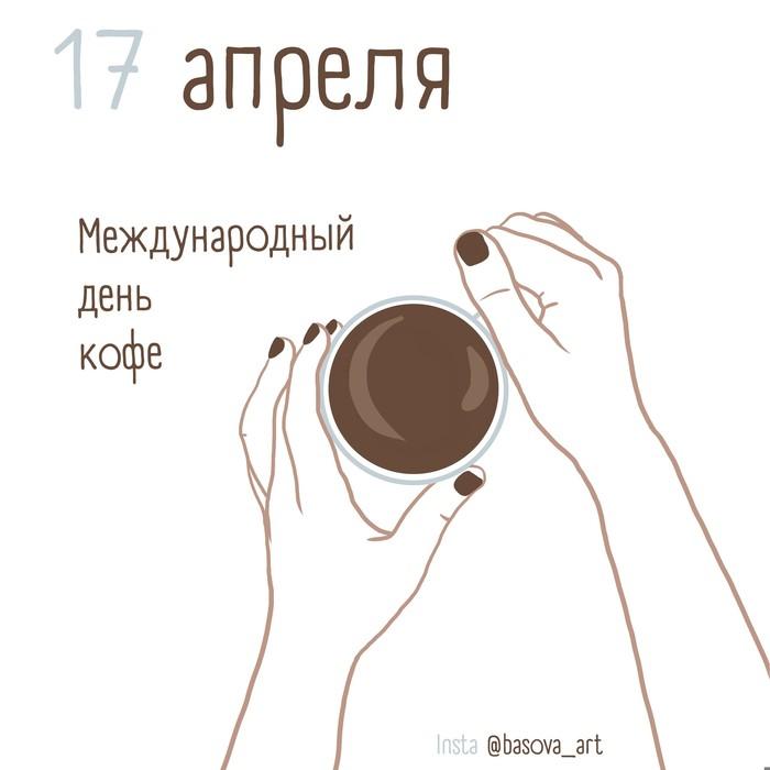 Международный день кофе Кофе, Арт