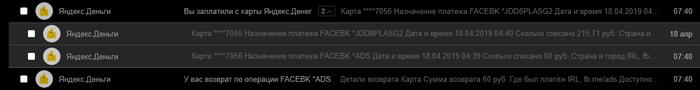 Мошеничество с участием Facebookbusiness Мощенничество, Facebook, Yandex деньги