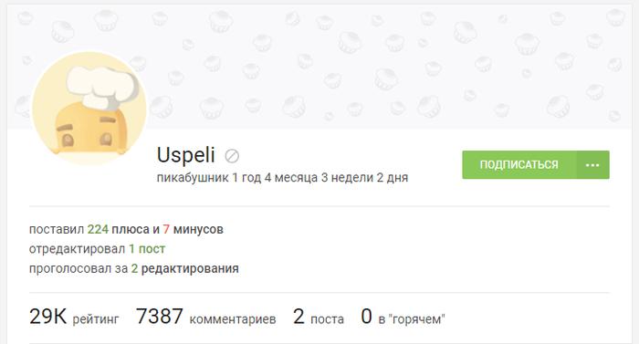 Несколько минут назад у@Uspeli пропала аватарка Пикабу, Uspeli, Бунт, Клубничный бунт