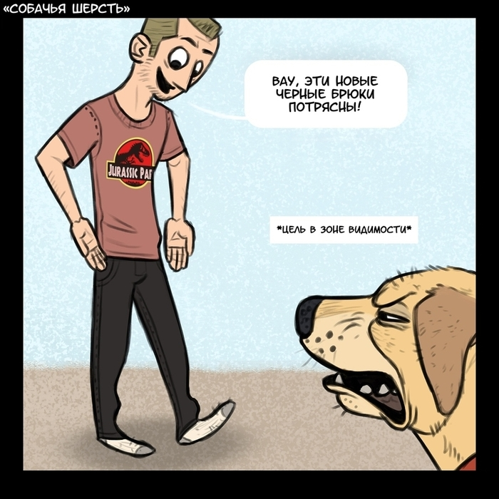 Миссия Pet Foolery, Собака, Морда, Штаны, Комиксы, Шерсть, Длиннопост