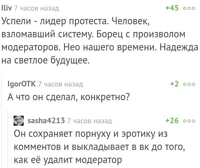 Кто такой Успели и что он сделал? Комментарии на Пикабу, Скриншот, Вконтакте, Модерация, Клубничный бунт, Uspeli