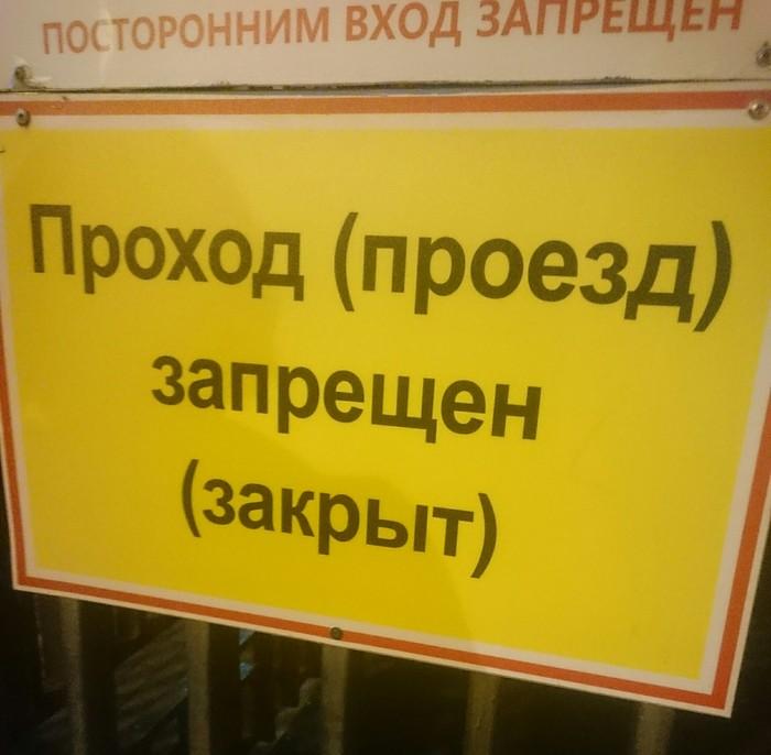 Есть варианты :) Проезд, Надпись, Надпись на заборе