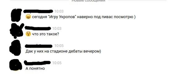 """Игра укропов"""