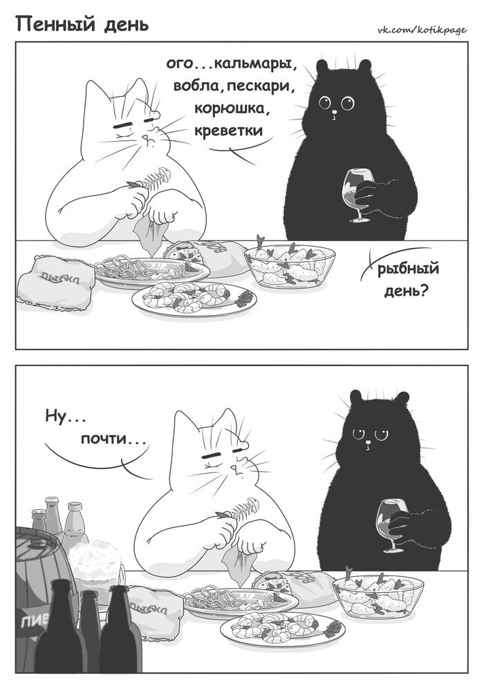 Пенная пятница Кот, Комиксы, Пандора, Пиво, Рыба