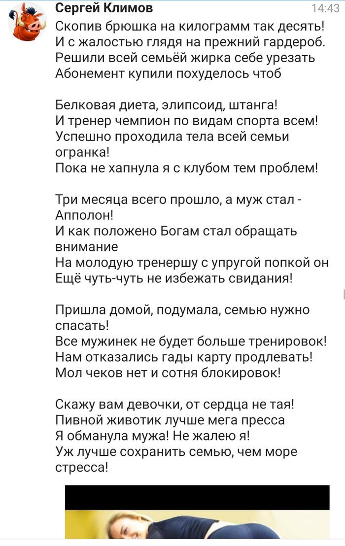 "Ода ""Претензия к спортзалу"" )) Скриншот, Юмор, Форум, Комментарии, Стихи, Вконтакте, Длиннопост"
