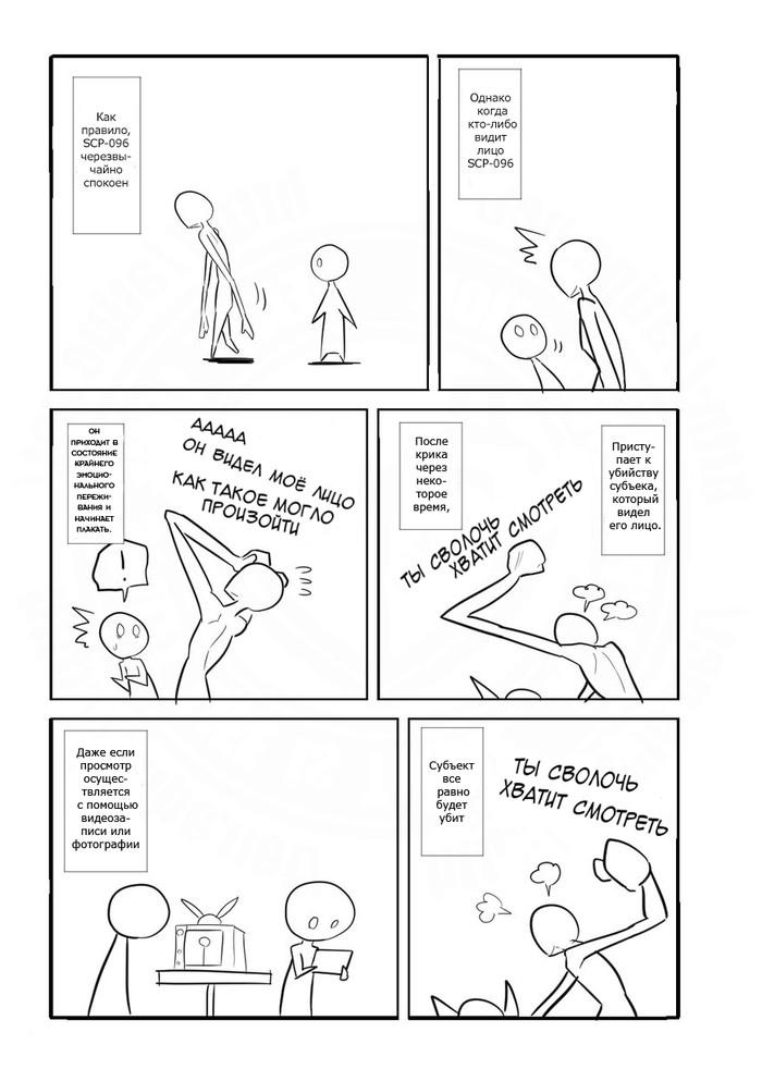 Oversimplified SCP: SCP-096 SCP, SCP Art, Комиксы, Веб-Комикс, Oversimplified SCP, a-Typecorp, Длиннопост