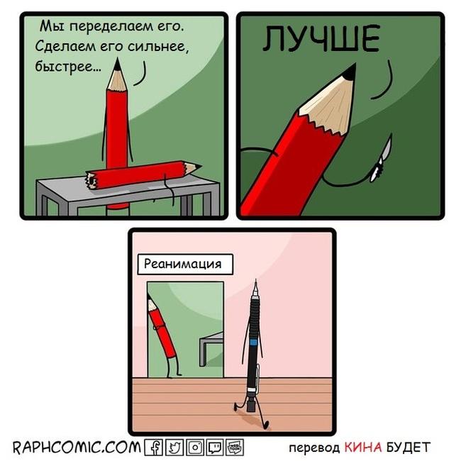 Робокоп во вселенной карандашей...