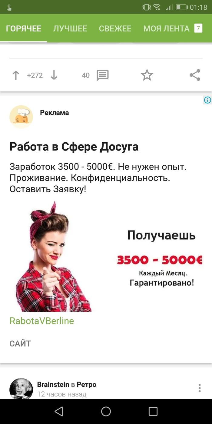 """Такой вот """"антиклубничный"""" Пикабу Реклама, Досуг, Скриншот"""