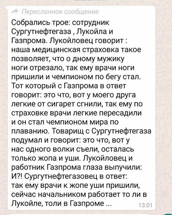 Чудеса медицины в Сургуте Лукойл, Газпром, Скриншот