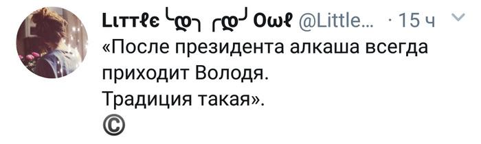 Коротко Украина, Политика, Выборы, Twitter, Скриншот