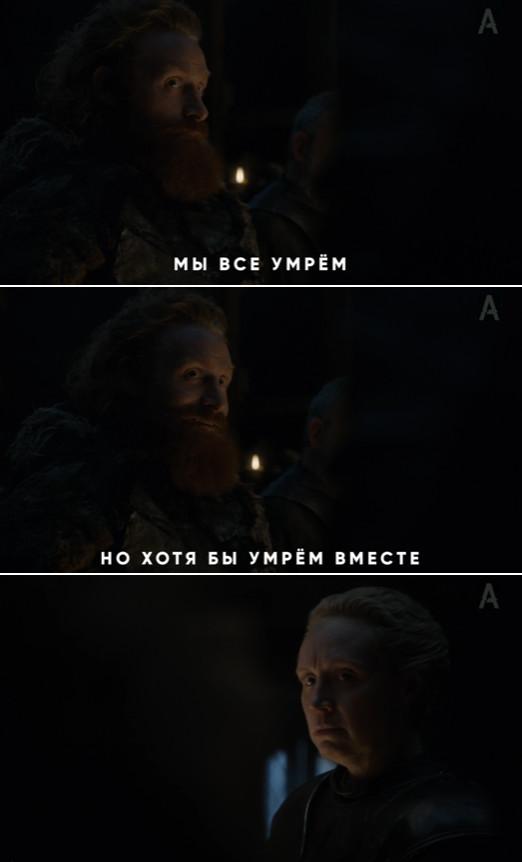 """""""Подкат"""" по-Тормундски"""