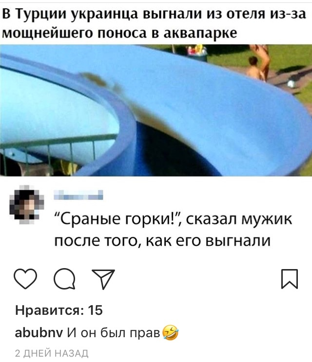 Аттракцион Аттракцион, Шутка, Скриншот