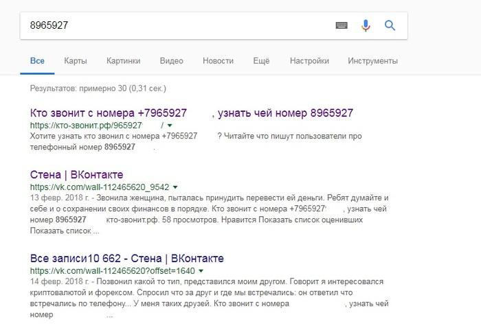 Поиск людей и информации Проверка информации, Поиск, Длиннопост