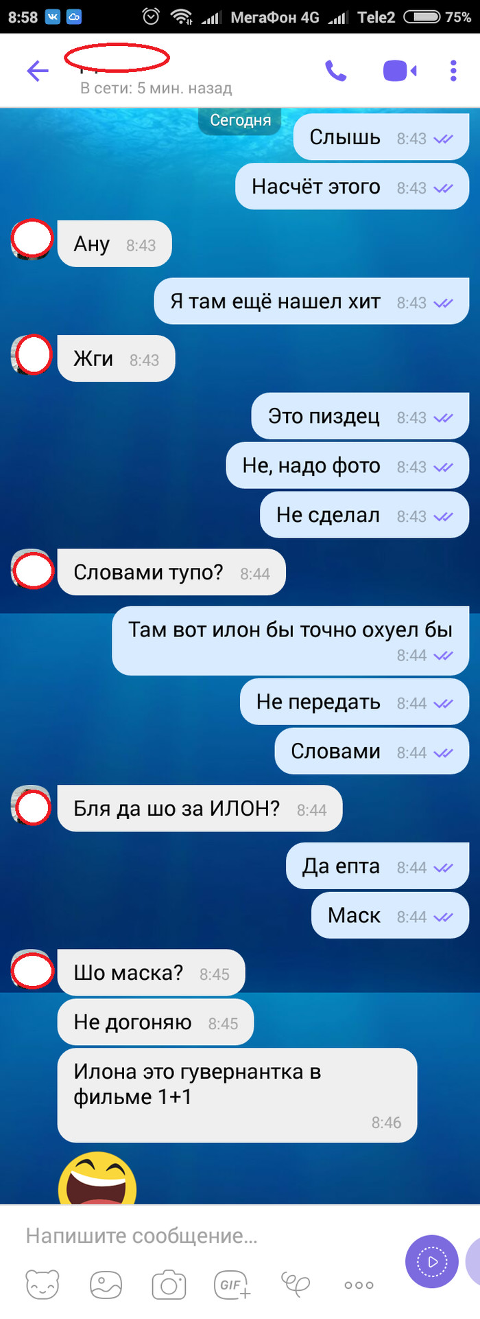 Шо за ИЛОН? Скриншот, Илон Маск, Шо маска?, Мат, Длиннопост