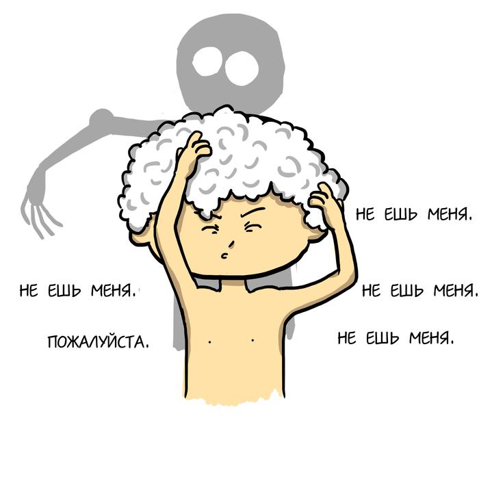 Каждый раз, когда я принимаю душ... Dantes Comics, Комиксы, Душ, Привидение, Длиннопост, Не ешь меня