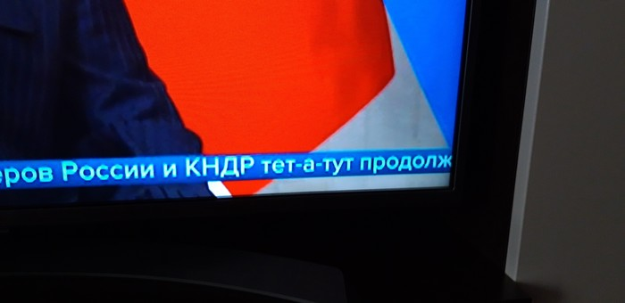 Тет-а-тут Опечатка, Новости