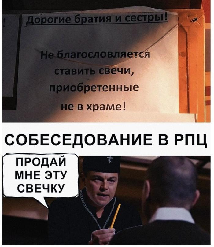 Волк из РПЦ.