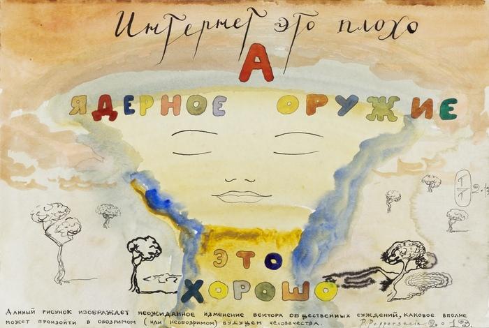 Ядерное оружие - это хорошо Картина, Искусство, Ядерное оружие, Интернет
