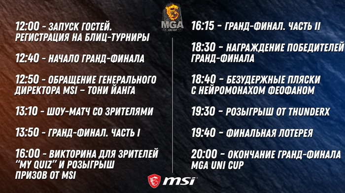 MGA Uni CUP Гранд-финал билет CS:GO, Mga, Москва, Msi, Mga UNI Cup, Текст, Без рейтинга