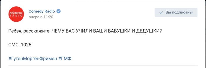 В группе ComedyRadio в ВКонтакте запустили опрос Комментарии, Comedyradio, Длиннопост