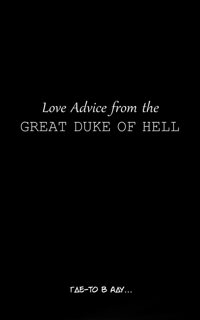 Love Advice from the Great Duke of Hell (Ep.28) Laftgdoh, Unfins, Перевел сам, Перевод, Комиксы, Длиннопост