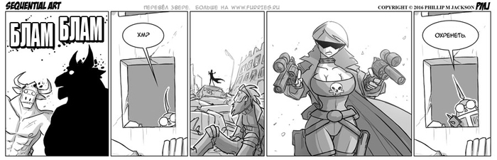 Sequential Art (947 – 957) Sequential Art, Jollyjack, Фурри, Комиксы, Черно-Белое, Fallout, Длиннопост