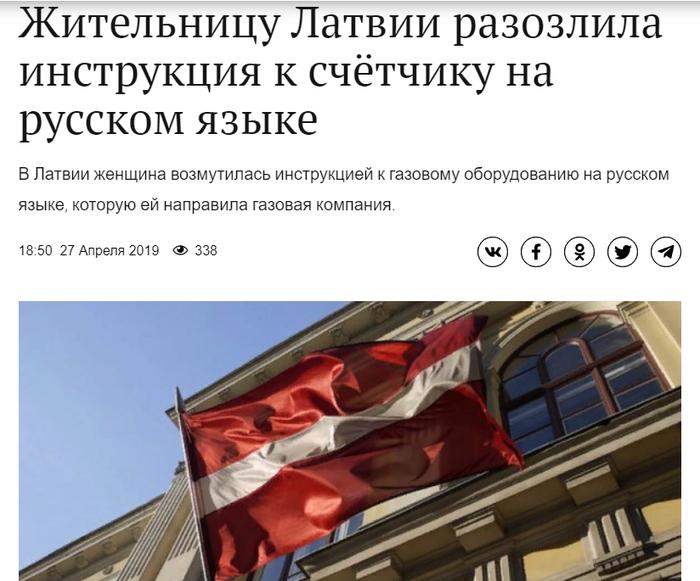 Шпротная зрада. Латвия, Экономика, Газ, Политика, Twitter, Скриншот