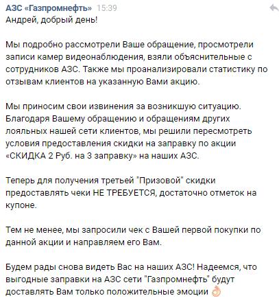 Как я победил Газпром